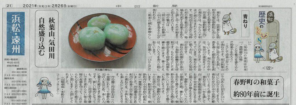 中日新聞「浜松・歴史のとびら」青ねり